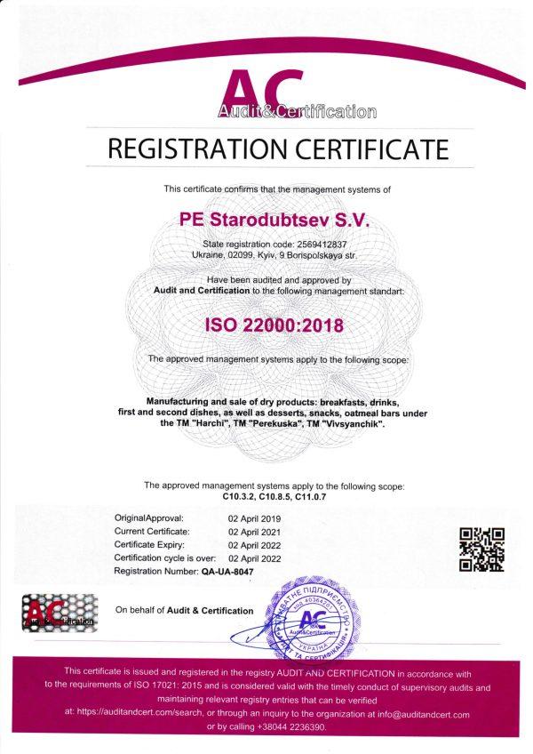 ISO 22000 Харчі ТМ